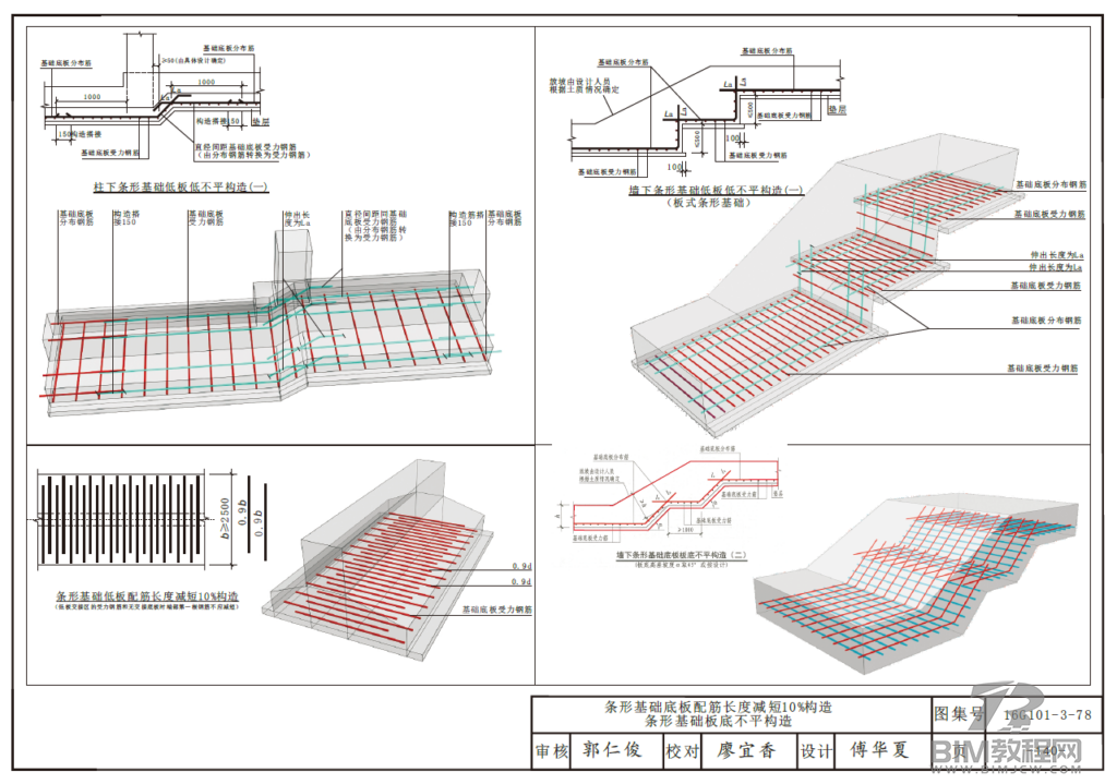 16G101-1-2-3三维立体平法结构识图PDF版下载15