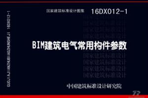 16DX012-1 BIM建筑电气常用构件参数-电气弱电图集缩略图