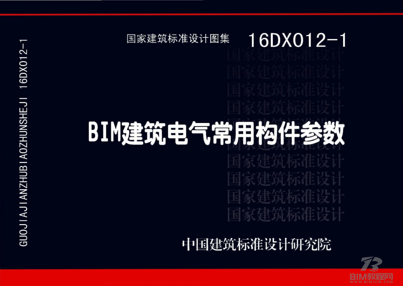 16DX012-1 BIM建筑电气常用构件参数-电气弱电图集