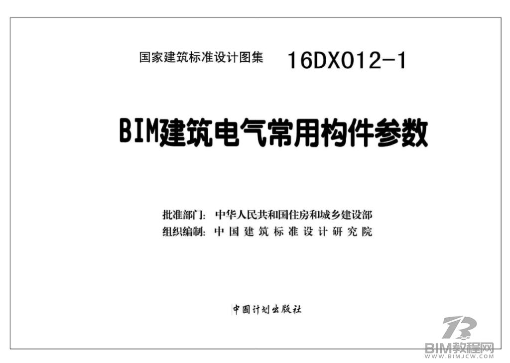 16DX012-1 BIM建筑电气常用构件参数-电气弱电图集1