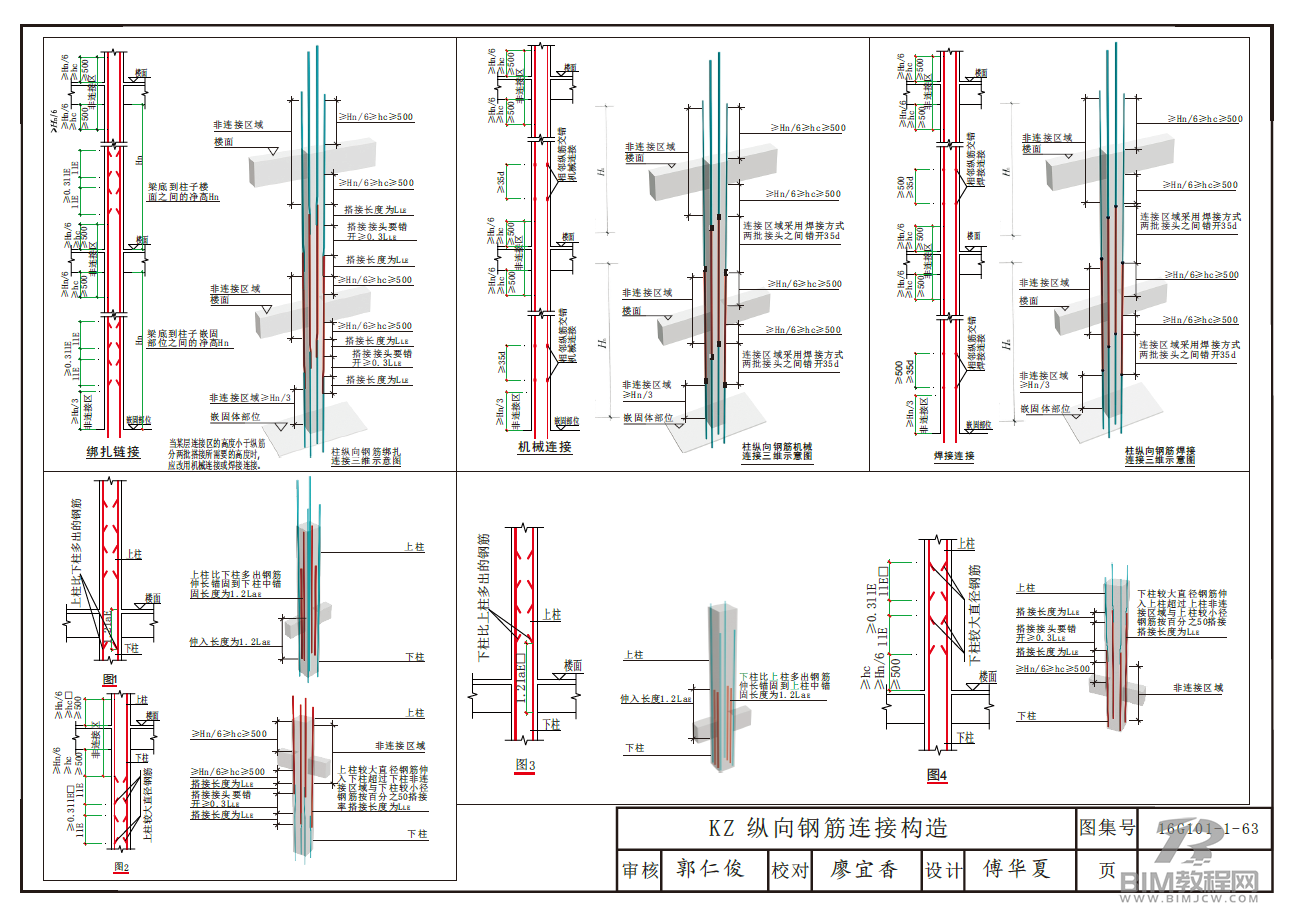 16G101-1-2-3三维立体平法结构识图PDF版下载缩略图