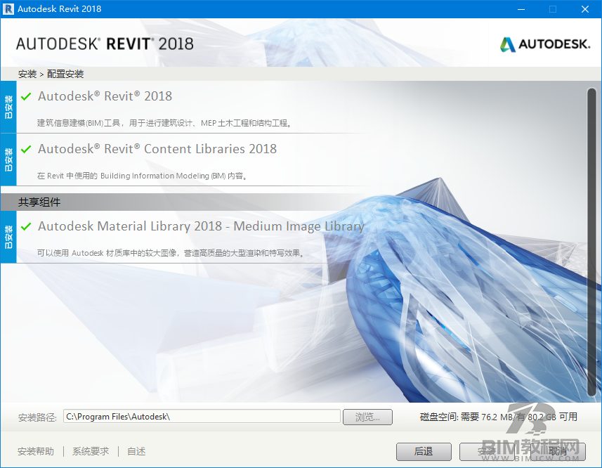 Revit安装时显示软件已安装的解决办法插图