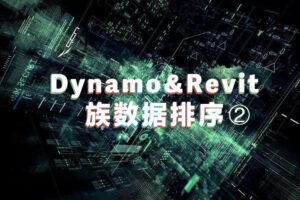 dynamo让Revit族按照指定顺序修改参数编号