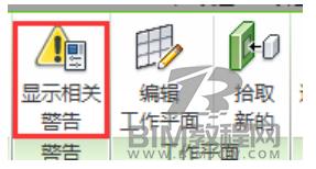 Revit删除相同位置重叠的图元