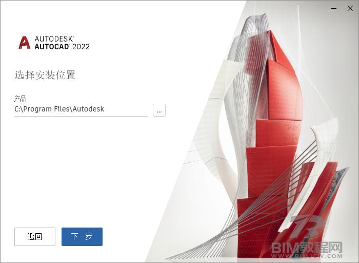 CAD2022软件安装包5