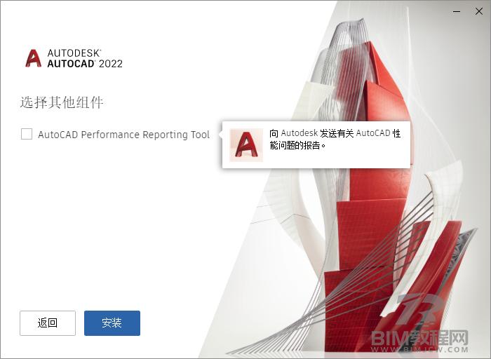 CAD2022软件安装包6