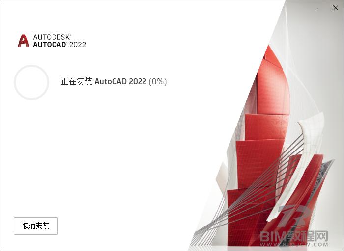 CAD2022软件安装包7