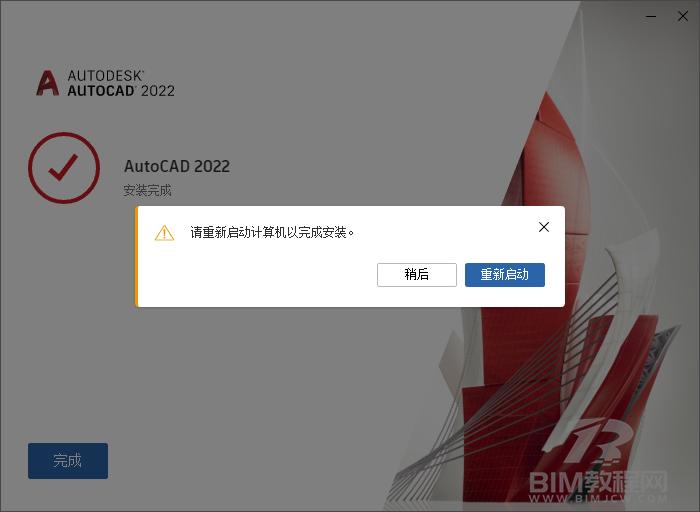 CAD2022软件安装包8