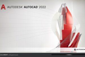 CAD2022软件安装包缩略图