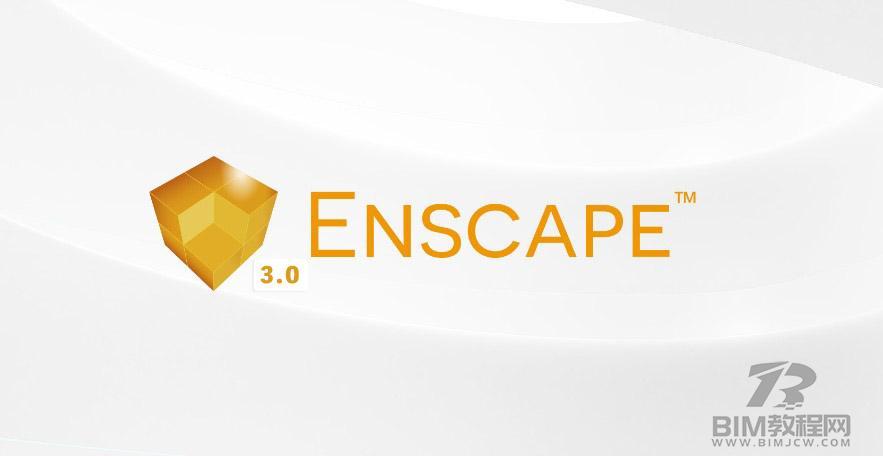 Enscape 3.0.0软件下载
