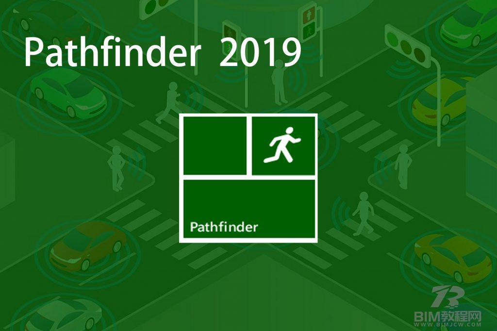 Pathfinder2019软件安装包