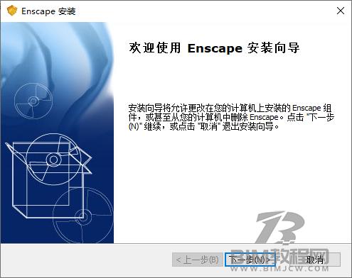 Enscape 3.0.0软件下载10