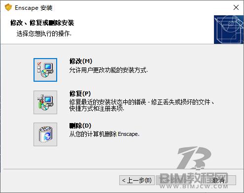 Enscape 3.0.0软件下载11