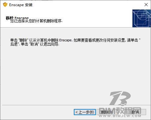 Enscape 3.0.0软件下载12