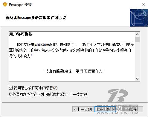 Enscape 3.0.0软件下载2