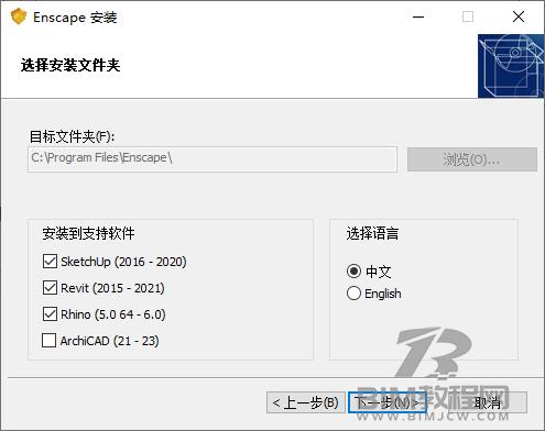 Enscape 3.0.0软件下载3