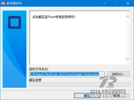 Fuzor2020软件下载及激活8