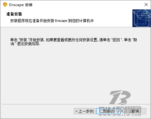 Enscape 3.0.0软件下载4
