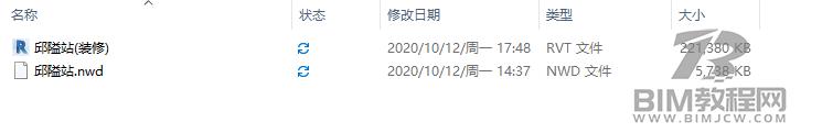 宁波地铁邱隘站Revit模型及BIM汇报文件6