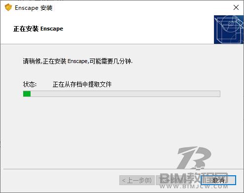 Enscape 3.0.0软件下载5