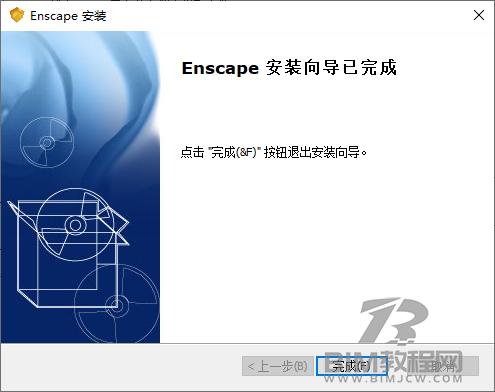 Enscape 3.0.0软件下载6