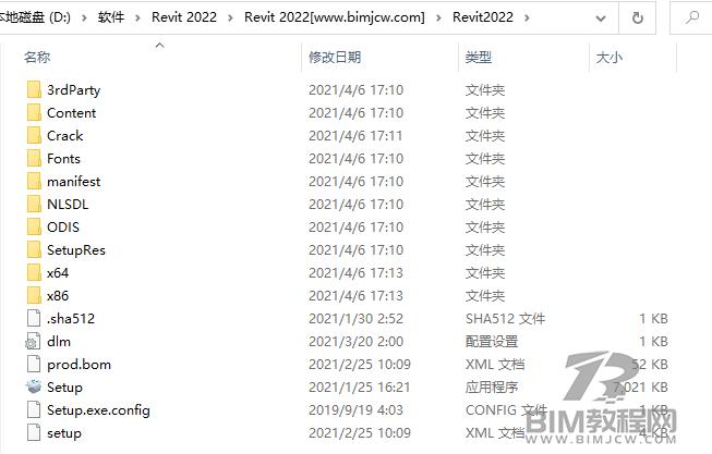 Revit2022安装激活教程2