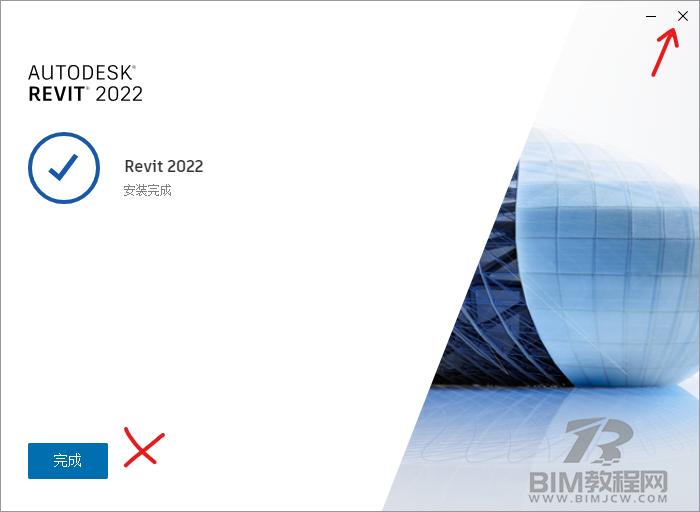 Revit2022安装激活教程8