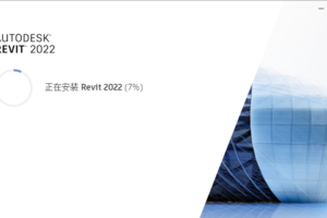 Revit2022安装激活教程