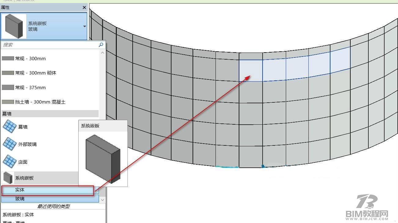 Revit曲面墙体让一部分变成幕墙3