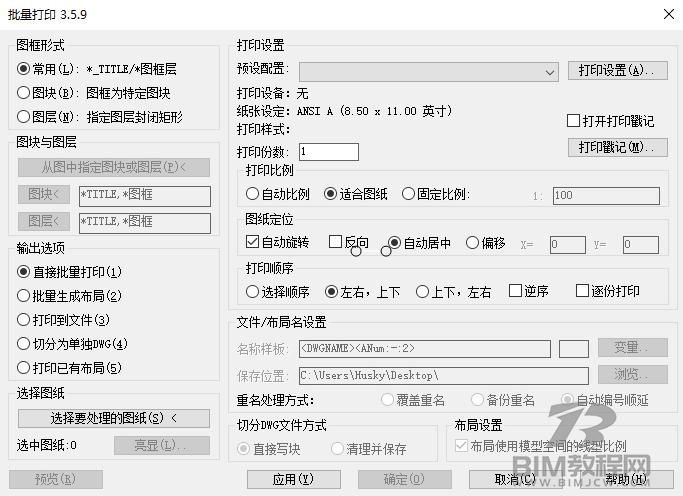 CAD批量打印的方法5