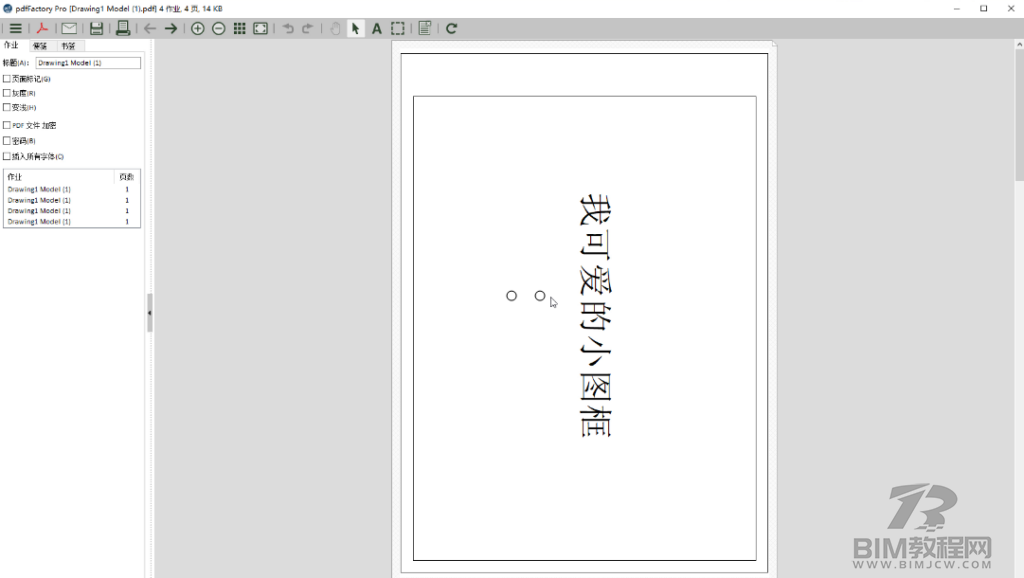 CAD批量打印的方法9