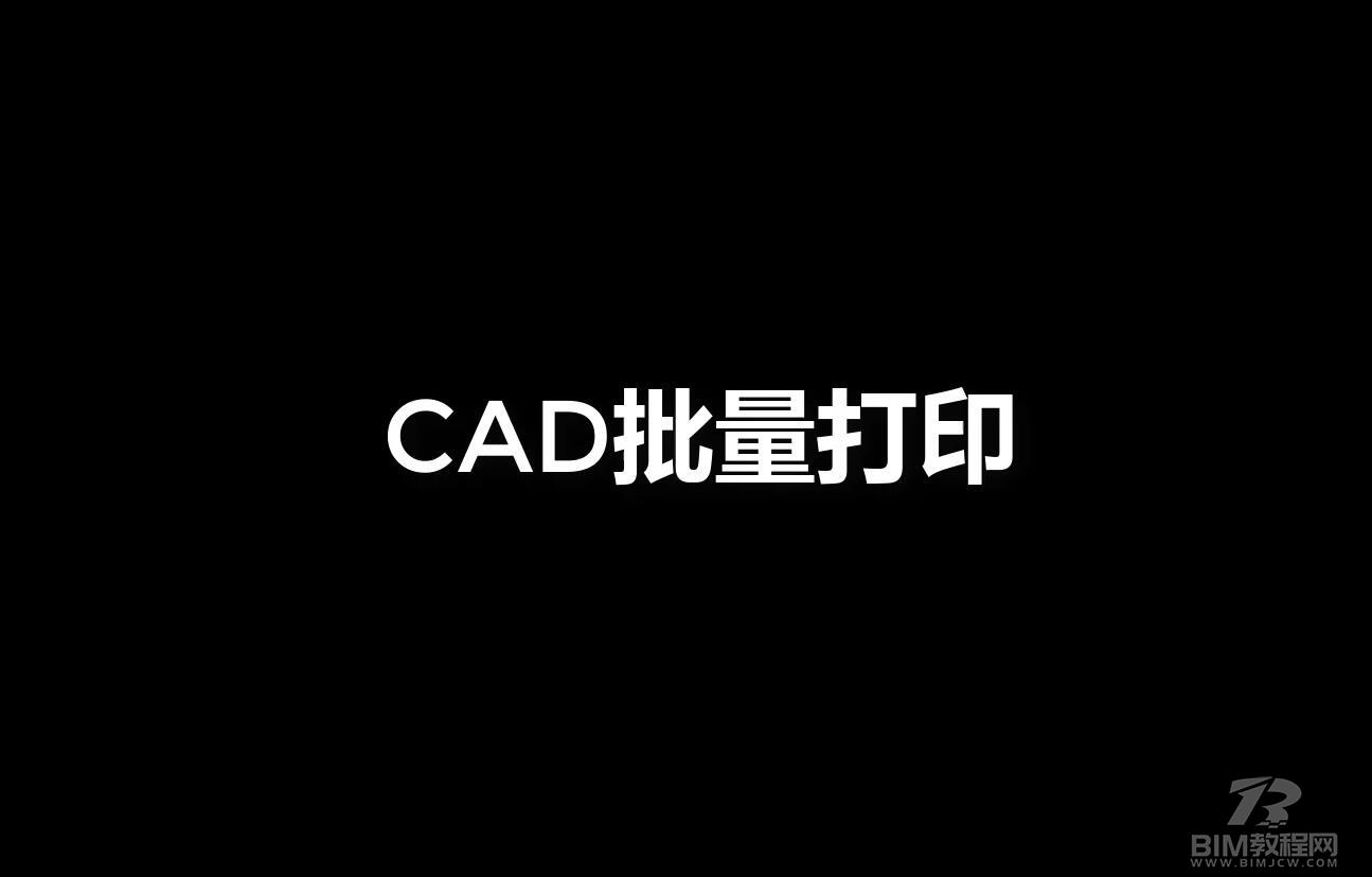 CAD批量打印的方法