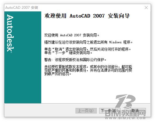 经典版CAD2007下载安装2