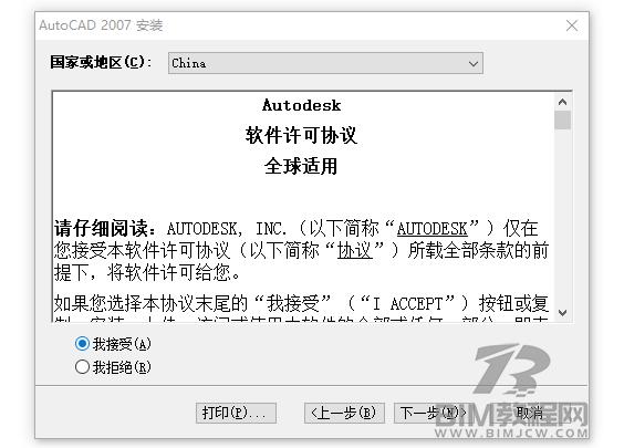 经典版CAD2007下载安装3