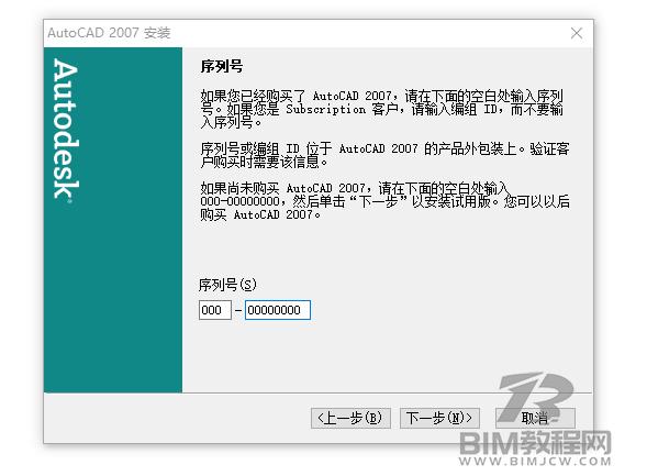 经典版CAD2007下载安装4