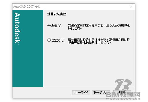 经典版CAD2007下载安装6