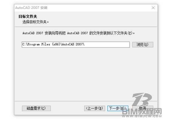经典版CAD2007下载安装8