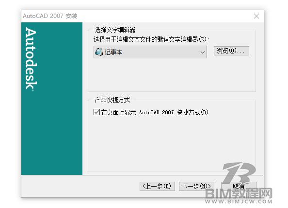 经典版CAD2007下载安装9