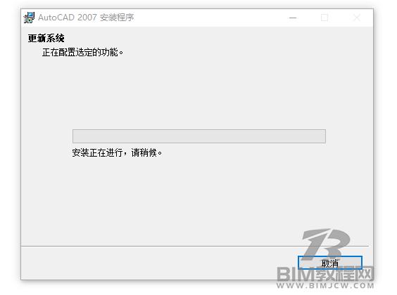 经典版CAD2007下载安装11