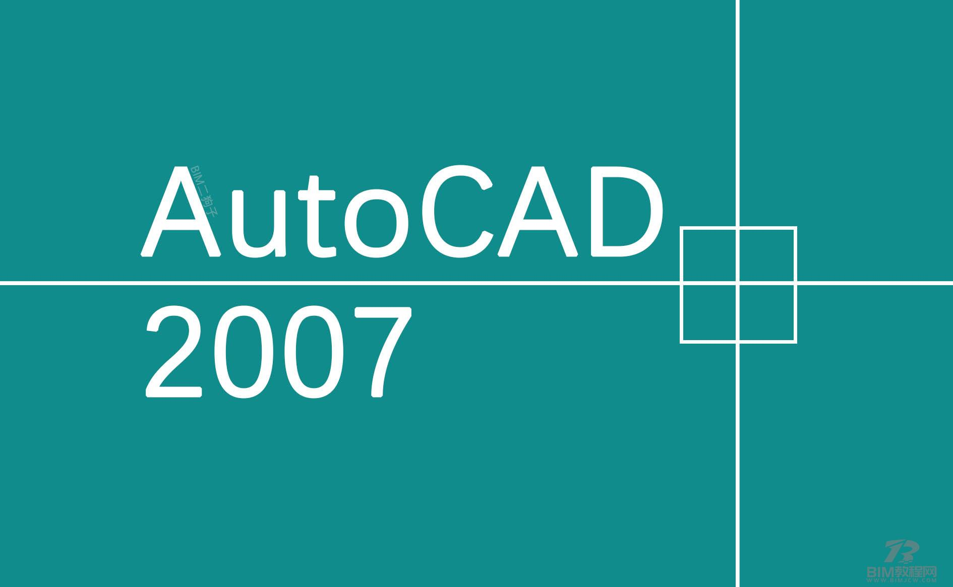 经典版CAD2007下载安装